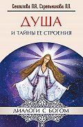 Людмила Стрельникова - Душа и тайны ее строения