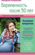 Екатерина Истратова - Беременность после 30 лет, или Осознанное материнство