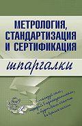 А. С. Якорева, Н. В. Демидова, В. А. Бисерова - Метрология, стандартизация и сертификация