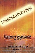 Илья Мельников -Теxнология дуговой сварки в защитных газах