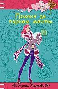 Ирина Мазаева - Погоня за парнем мечты