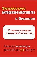 Илья Мельников - Оценка ситуации и подстройка под неё