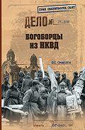 О. С. Смыслов -Богоборцы из НКВД