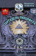 Вениамин Ковалев -Цитадель Люцифера. Том I