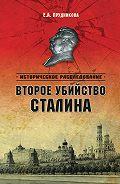 Елена Прудникова -Второе убийство Сталина