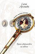 Елена Арсеньева - Золотая клетка для маленькой птички (Шарлотта-Александра Федоровна и Николай I)