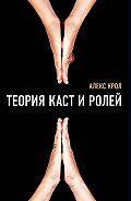 Алексей Крол -Теория каст и ролей