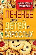 Г. М. Треер -Печенье для детей и взрослых