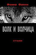 Фаина Фанни -Волк и волчица. Сборник стихотворений