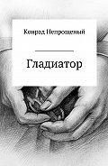 Конрад Непрощенный -Гладиатор