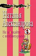 Наталья Александрова - Не мяукайте с неизвестными