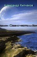 Александр Кипчаков -Терион. Сага о чести и долге