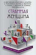 Андрей Валерьевич Геласимов -Странная женщина (сборник)