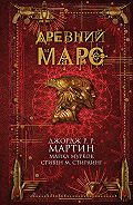 Джордж Мартин -Древний Марс (сборник)