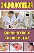Марина Дрангой -Энциклопедия клинического акушерства