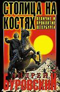 Андрей Буровский - Столица на костях. Величие и проклятие Петербурга