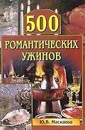 Юлия Владимировна Маскаева - 500 романтических ужинов