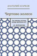 Анатолий Агарков -Чертово колесо