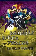 Екатерина Неволина - Большая книга ужасов. Коллекция кошмаров