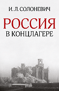 Иван Солоневич -Россия в концлагере (сборник)