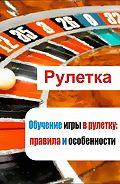 Илья Мельников -Обучение игры в рулетку: правила и особенности