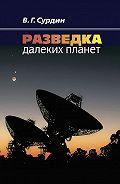 Владимир Георгиевич Сурдин -Разведка далеких планет