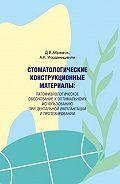 А. К. Иорданишвили -Стоматологические конструкционные материалы: патофизиологическое обоснование к оптимальному использованию при дентальной имплантации и протезировании.