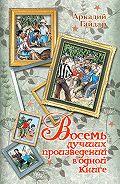 Аркадий Гайдар - Восемь лучших произведений в одной книге