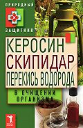 Ю. Николаева -Керосин, скипидар, перекись водорода в очищении организма