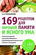 А. А. Синельникова - 169 рецептов для хорошей памяти и ясного ума