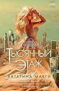 Катарина Макги -Тысячный этаж