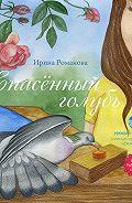Ирина Романова -Спасённый голубь
