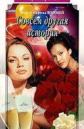 Вера и Марина Воробей -Совсем другая история
