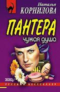 Наталья Корнилова - Чужая душа