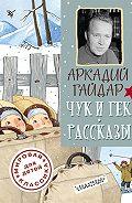 Аркадий Гайдар -Чук и Гек. Рассказы
