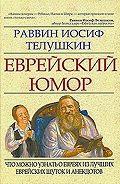 Раввин Иосиф Телушкин - Еврейский юмор
