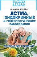 Инна Малышева -Астма, эндокринные и гинекологические заболевания. Лечение без гормонов