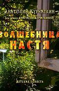 Анатолий Курчаткин -Волшебница Настя