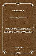 Даниил Мордовцев -Замурованная царица. Иосиф в стране фараона (сборник)