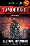 Александр Александрович Тамоников -Жестокое перемирие