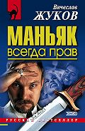 Вячеслав Жуков -Маньяк всегда прав