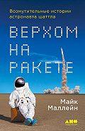 Майк Маллейн, Литагент Альпина - Верхом на ракете. Возмутительные истории астронавта шаттла