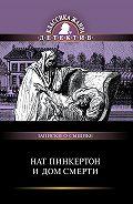 Сборник -Нат Пинкертон и дом смерти