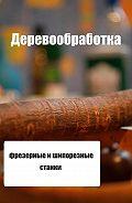 Илья Мельников -Фрезерные и шипорезные станки