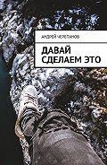 Андрей Черепанов -Давай сделаемэто