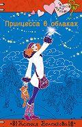 Ксения Беленкова - Принцесса в облаках