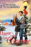 Оксана Головина -Пари на счастье