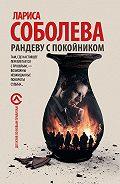 Лариса Соболева -Рандеву с покойником