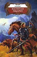 О`Санчес -Воспитан рыцарем