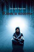Дмитрий Морозов -Клык и коготь